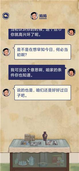 《王蓝莓的幸福生活》第4-11通关攻略