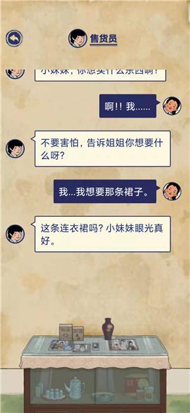 《王蓝莓的幸福生活》第4-12通关攻略
