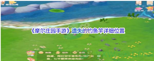《摩尔庄园手游》遗失的钓鱼竿详细位置介绍
