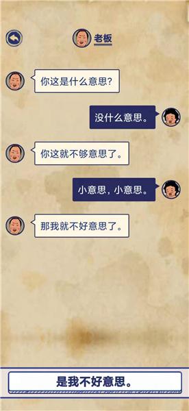 《王蓝莓的幸福生活》第4-17通关攻略