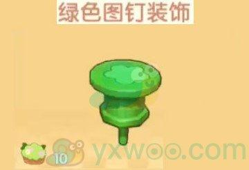 《摩尔庄园手游》绿色图钉装饰获取方法