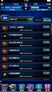 《最终幻想勇气启示录》礼包兑换码分享