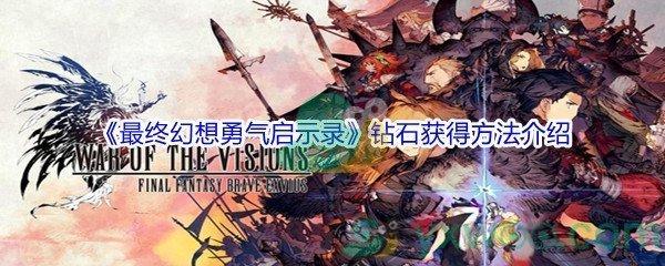 《最终幻想勇气启示录》钻石获得方法介绍