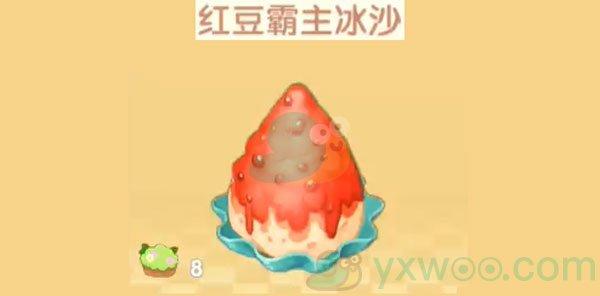 《摩尔庄园手游》红豆霸主冰沙获得方法