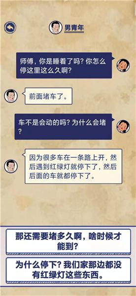 《王蓝莓的幸福生活》第5-4通关攻略