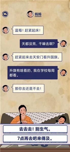 《王蓝莓的幸福生活》第5-6通关攻略
