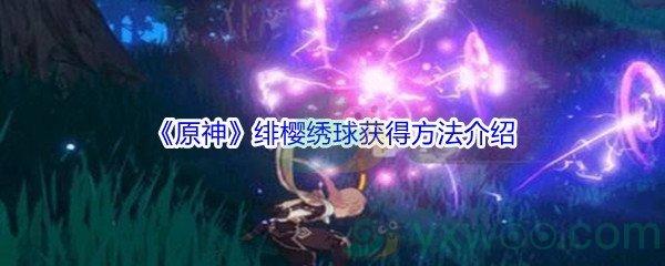《原神》绯樱绣球获得方法介绍