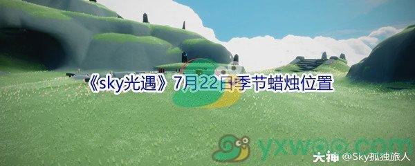 2021《sky光遇》7月22日季节蜡烛位置介绍