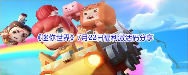 2021《迷你世界》7月22日福利激活码分享