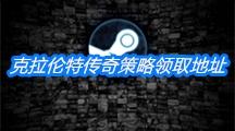 Steam喜加一《克拉伦特传奇:策略》领取地址