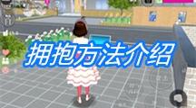 《樱花校园模拟器》拥抱方法介绍