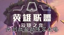 《云顶之弈》10.14六剑拉面劫阵容攻略