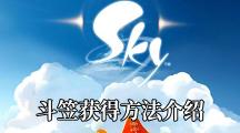 《Sky光遇》斗笠获得方法介绍