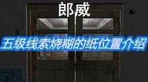 《孙美琪疑案:郎威》五级线索烧糊的纸位置介绍