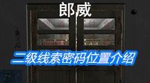 《孙美琪疑案:郎威》二级线索密码位置介绍