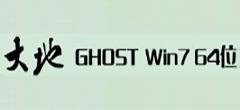 大地系统GHOST windows7 SP1 X64 优化旗舰版系统下载