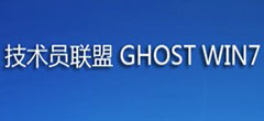 技术员联盟GHOST windows7 SP1 X64 优化专业版系统下载