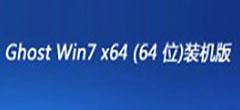 宏碁笔记本GHOST windows7 SP1 X64 旗舰版系统下载
