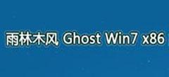雨林木风GHOST windows7 SP1 X86 专业安装版系统下载