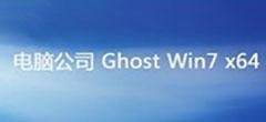 电脑公司GHOST windows7 SP1 X64 通用旗舰版系统下载