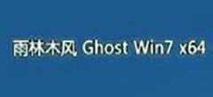 雨林木风GHOST windows7 SP1 X64 优化正式版系统下载