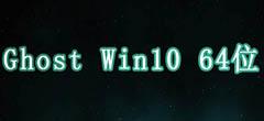 大地系统Ghost windows10 X64全新纯净版系统下载