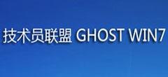 技术员联盟GHOST windows7 SP1 X64 正式装机版系统下载