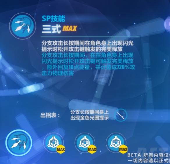《崩坏3》朔夜观星技能介绍