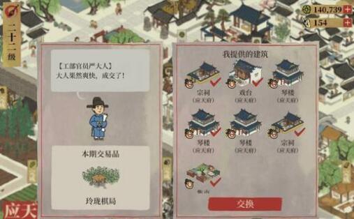 《江南百景图》优先升满级建筑推荐
