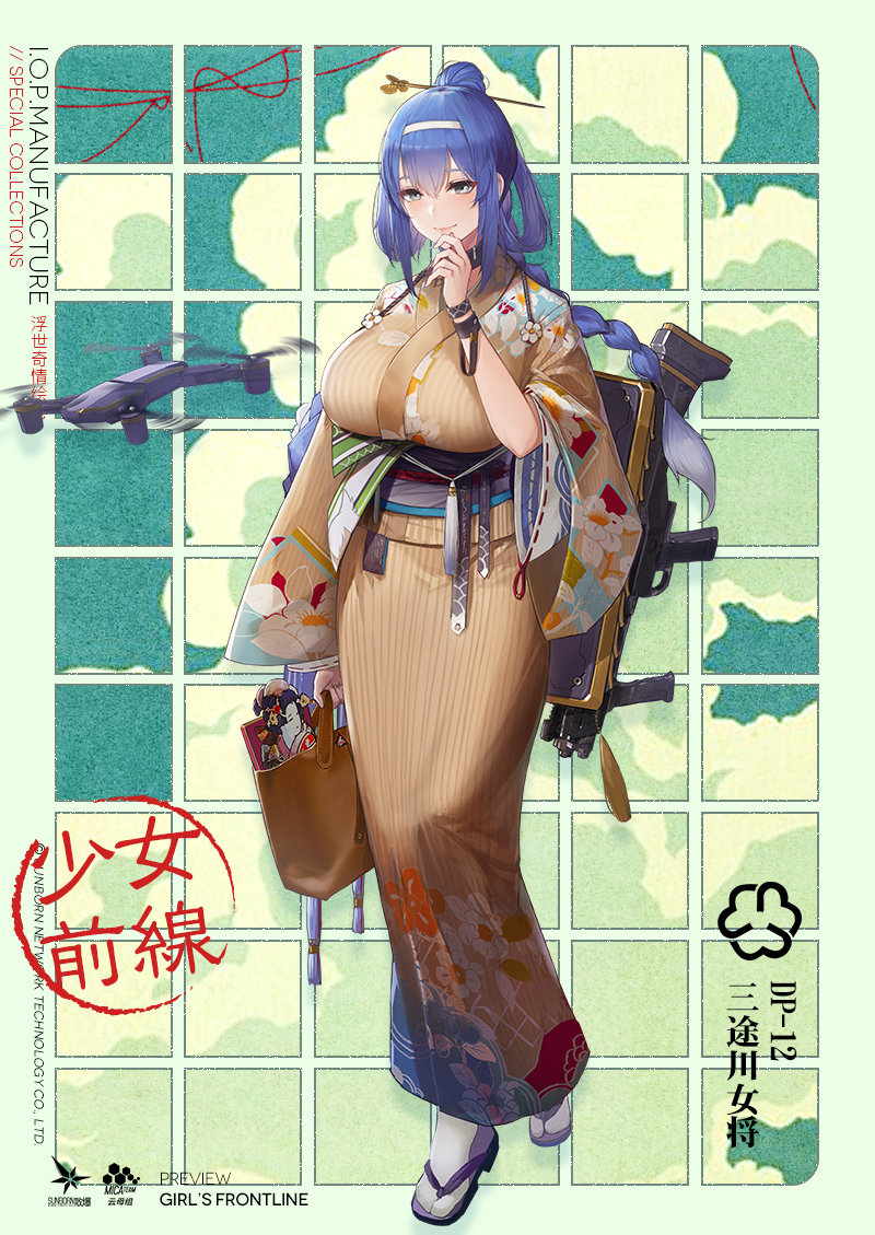 《少女前线》DP-12三途川女将皮肤展示