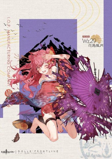 《少女前线》wz29花鸟风月皮肤展示