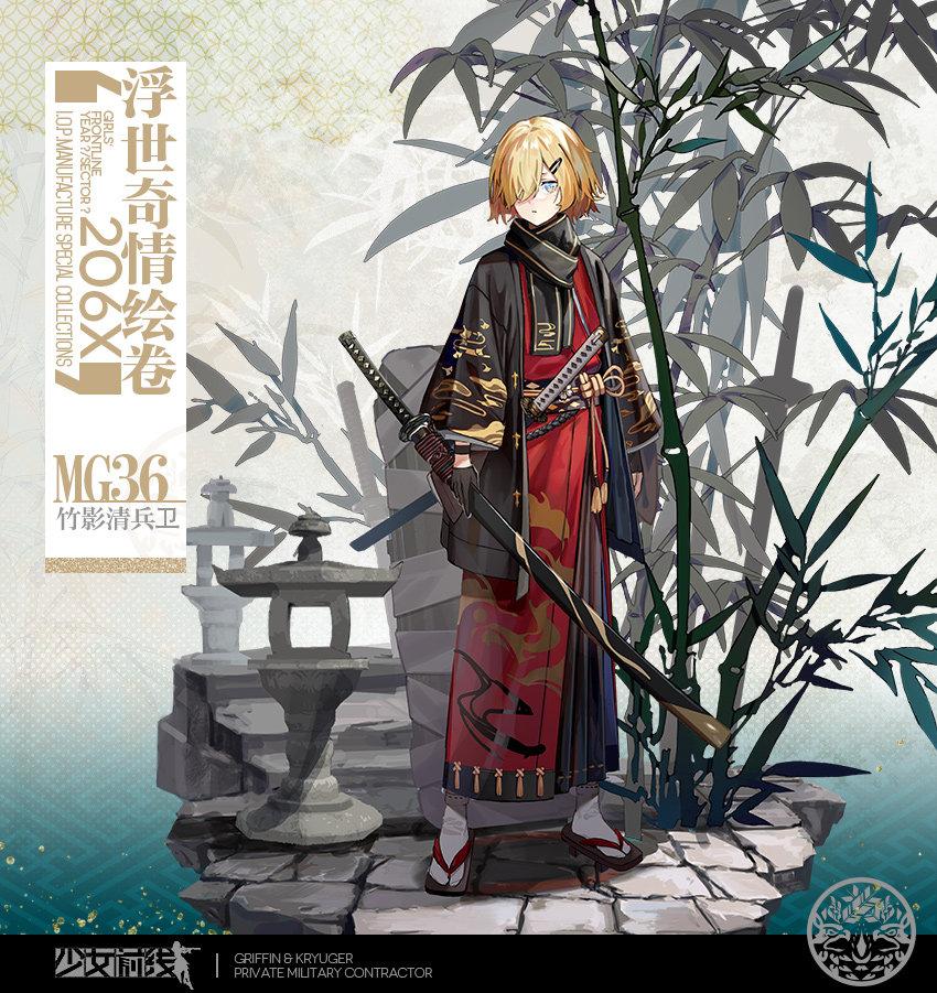 《少女前线》MG36竹影清兵卫皮肤展示