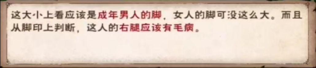 《烟雨江湖》南岭寻踪孤村成谜任务攻略