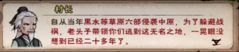 《烟雨江湖》孤村亡尸桃园世外任务攻略