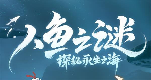 《阴阳师》人鱼之谜探秘永生之海玩法攻略