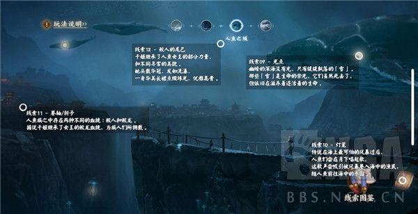 《阴阳师》人鱼之谜探秘永生之海线索位置