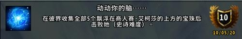 《魔兽世界》9.0彼界副本成就任务攻略