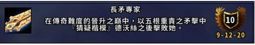 《魔兽世界》9.0晋升高塔副本成就任务攻略