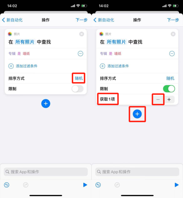 IOS14.3自动更换壁纸设置教程