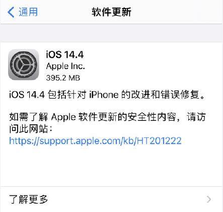 IOS14.4正式版更新内容