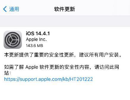 IOS14.4.1正式版更新内容