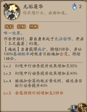 《阴阳师》新SSR帝释天属性技能介绍